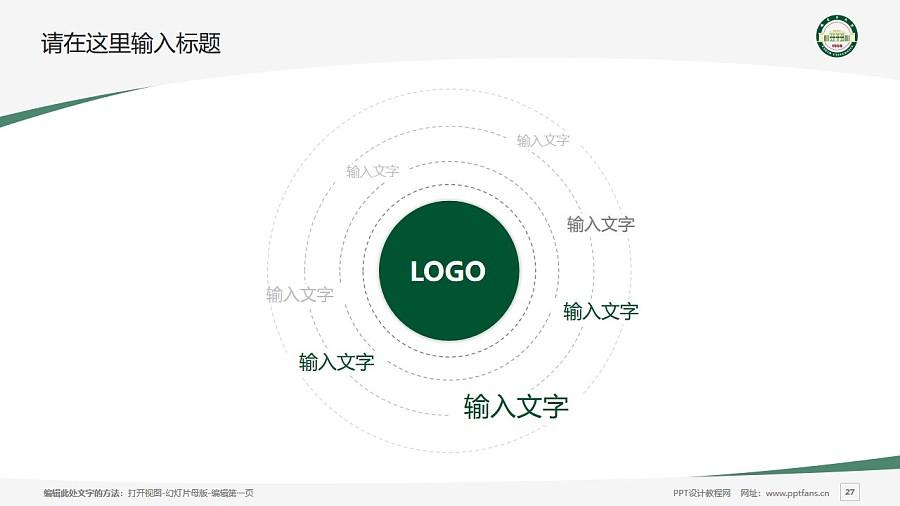 塔里木大学PPT模板下载_幻灯片预览图27