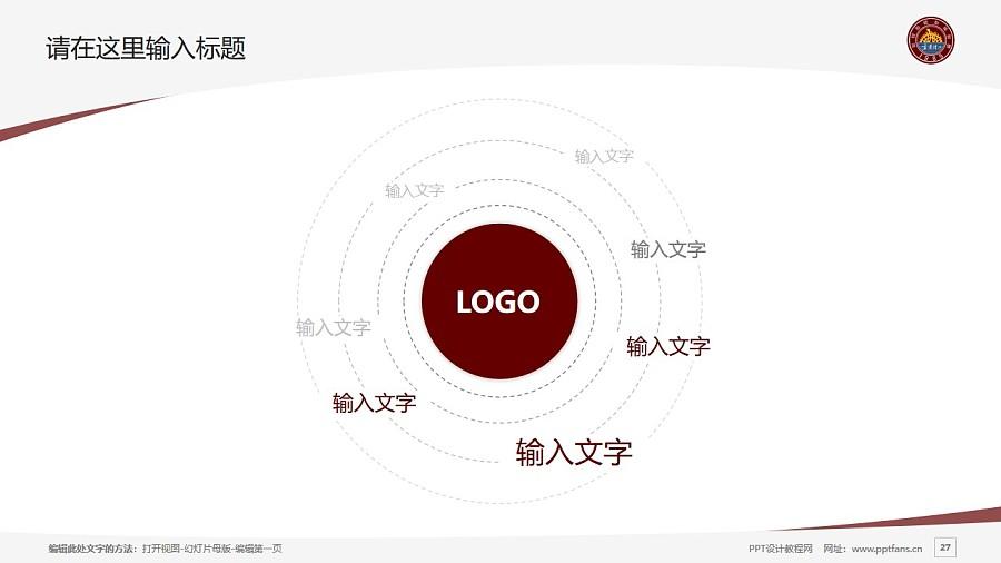 宁夏理工学院PPT模板下载_幻灯片预览图27