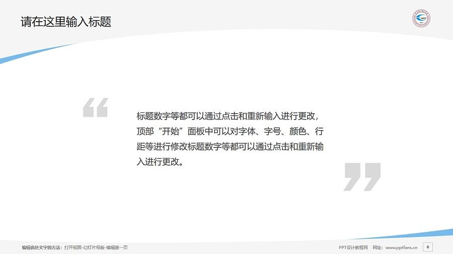 北京电子科技学院PPT模板下载_幻灯片预览图6