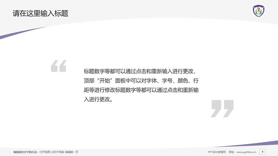 北京中医药大学PPT模板下载_幻灯片预览图6