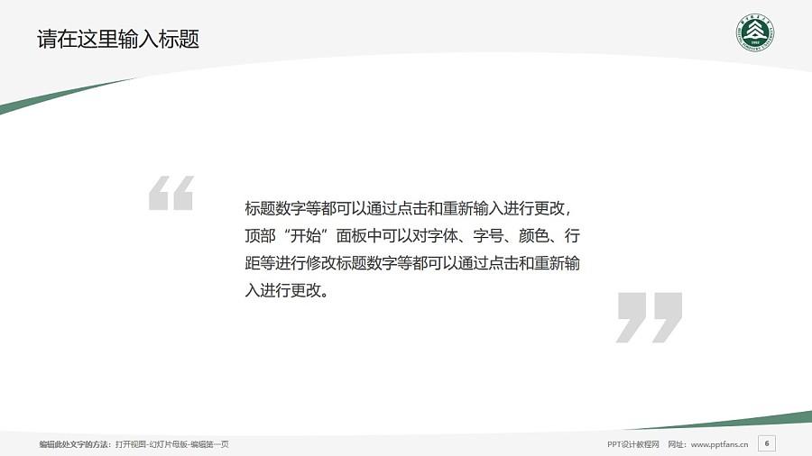北京林业大学PPT模板下载_幻灯片预览图6