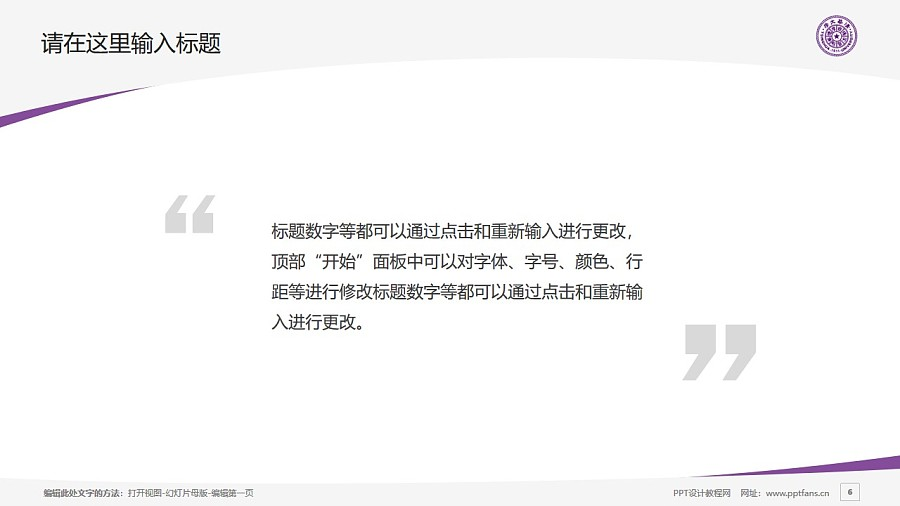 清华大学PPT模板下载_幻灯片预览图6