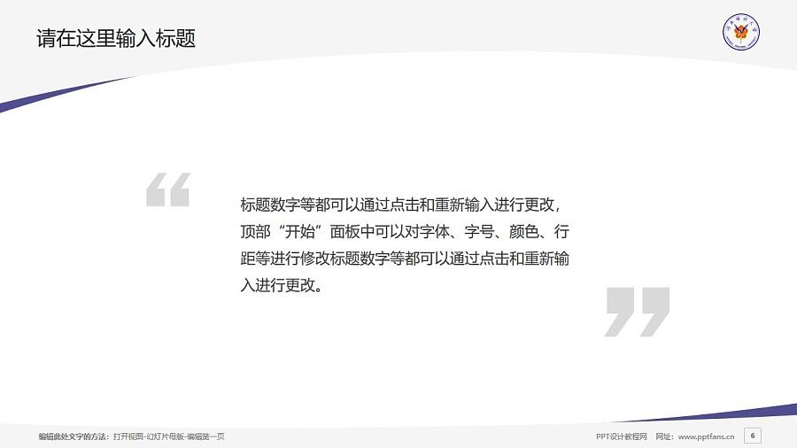 台湾阳明大学PPT模板下载_幻灯片预览图6