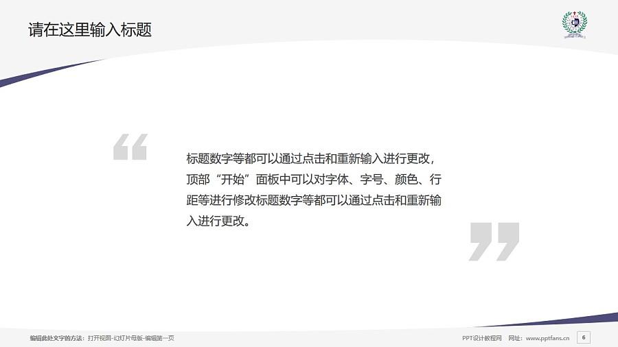 台湾辅仁大学PPT模板下载_幻灯片预览图6