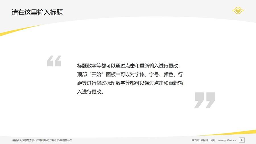 台湾长庚大学PPT模板下载_幻灯片预览图6