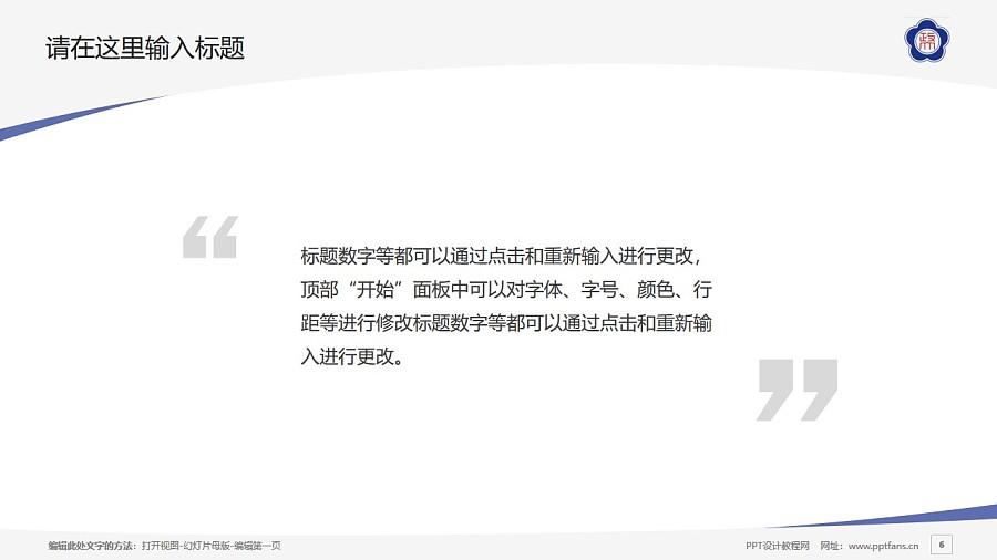 台湾政治大学PPT模板下载_幻灯片预览图6