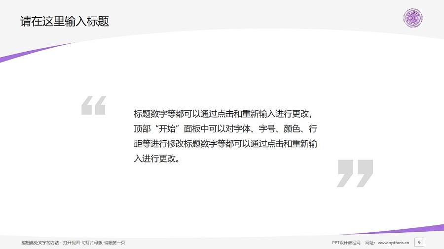 台湾清华大学/国立清华大学PPT模板下载_幻灯片预览图6