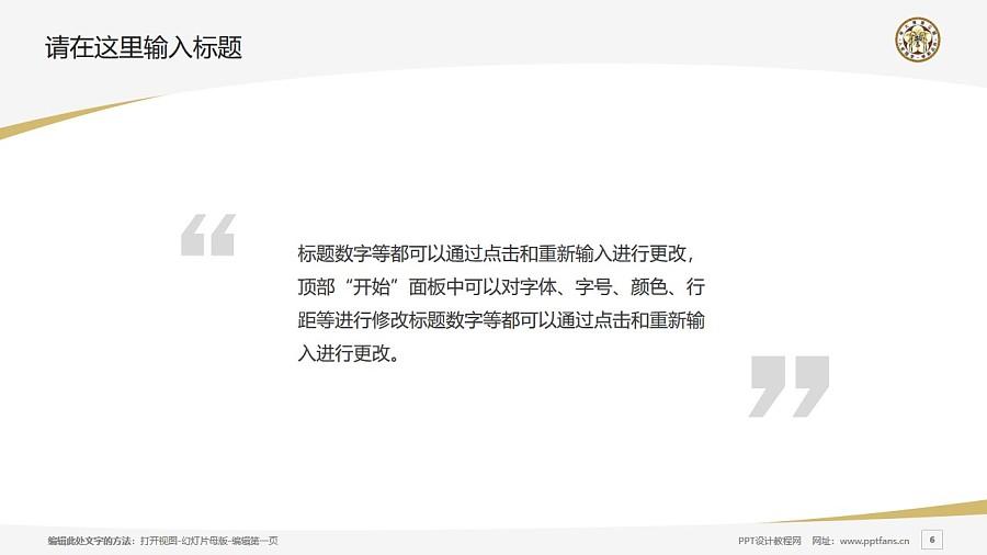 台湾大学PPT模板下载_幻灯片预览图6
