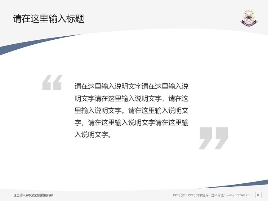 东华三院张明添中学PPT模板下载_幻灯片预览图6