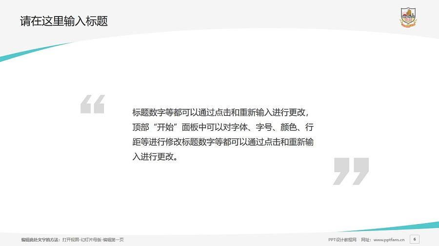 民生书院PPT模板下载_幻灯片预览图6