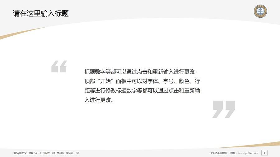 香港浸会大学PPT模板下载_幻灯片预览图6