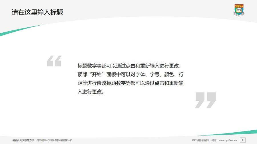 香港大学PPT模板下载_幻灯片预览图6