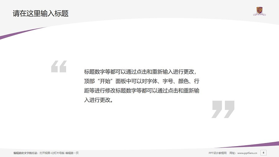 The Chinese University of Hong Kong powerpoint template download | 香港中文大学PPT模板下载_幻灯片预览图6