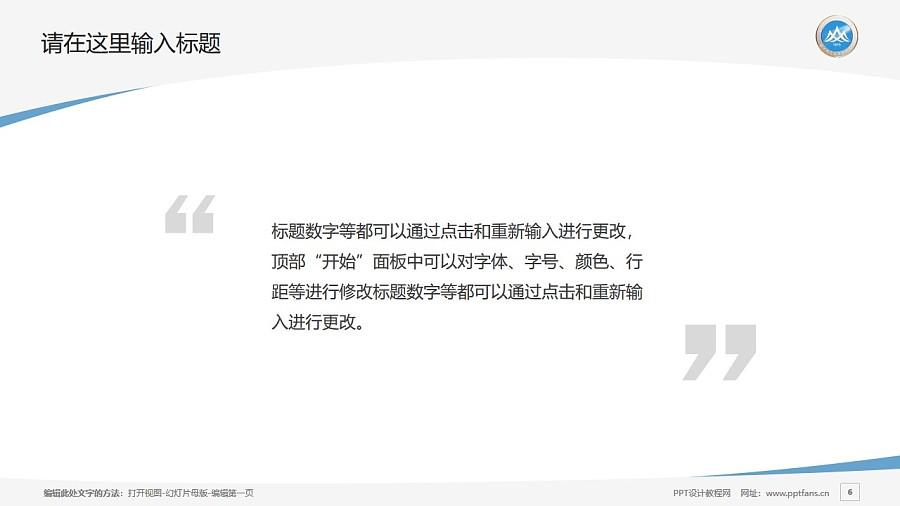 拉萨师范高等专科学校PPT模板下载_幻灯片预览图6