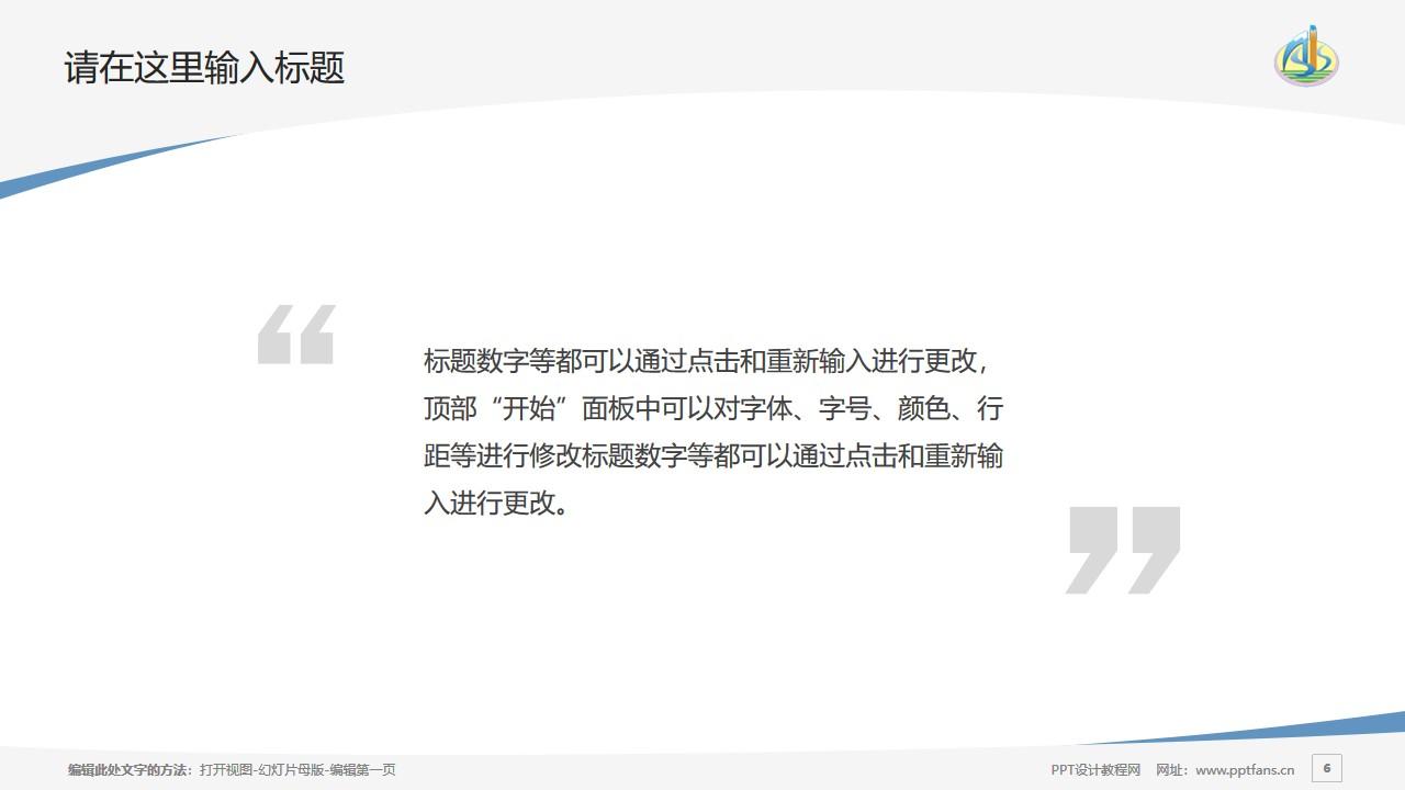 阿克苏职业技术学院PPT模板下载_幻灯片预览图6
