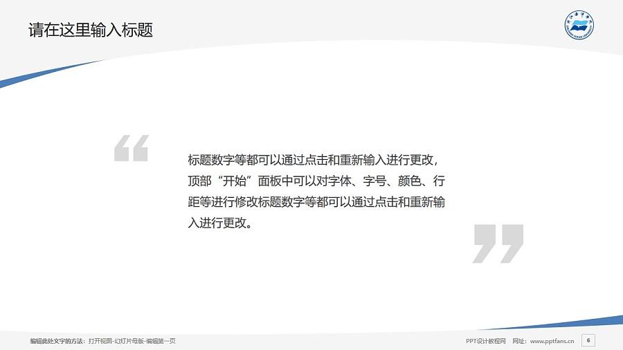 浙江海洋学院PPT模板下载_幻灯片预览图6