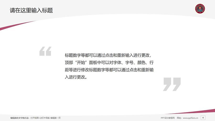 和田师范专科学校PPT模板下载_幻灯片预览图6