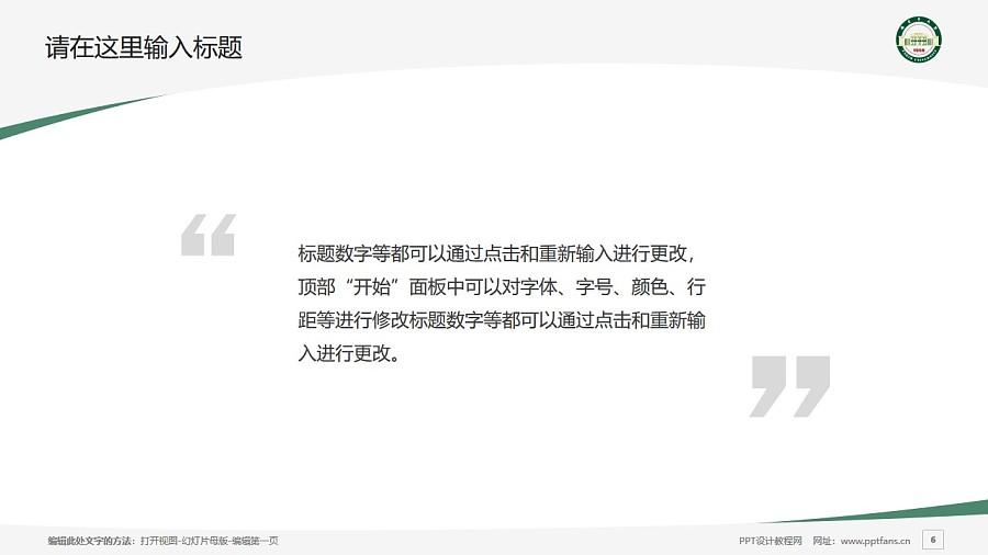 塔里木大学PPT模板下载_幻灯片预览图6