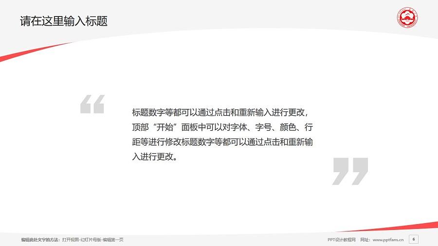 新疆大学PPT模板下载_幻灯片预览图6