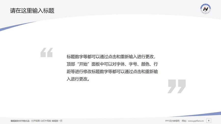 宁夏工业职业学院PPT模板下载_幻灯片预览图6