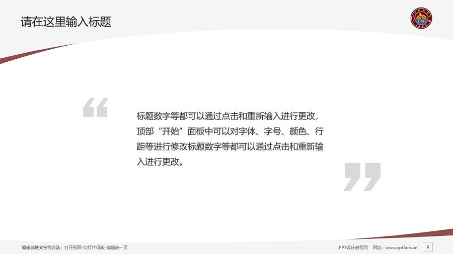 宁夏理工学院PPT模板下载_幻灯片预览图6