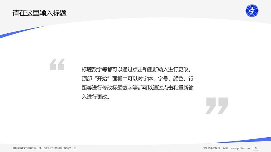 宁夏医科大学PPT模板下载_幻灯片预览图6