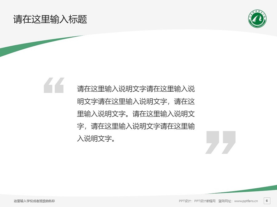 宁夏职业技术学院PPT模板下载_幻灯片预览图6