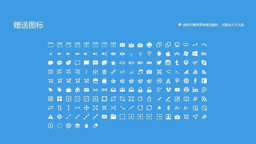 北京电子科技学院PPT模板下载_幻灯片预览图33