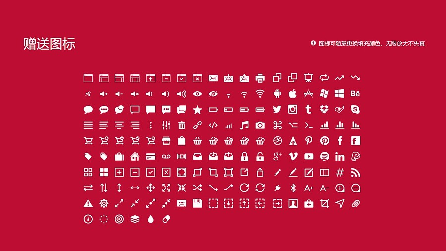 中国人民大学PPT模板下载_幻灯片预览图33