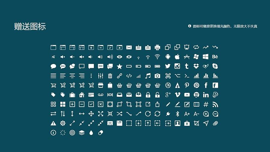 台湾中兴大学PPT模板下载_幻灯片预览图33