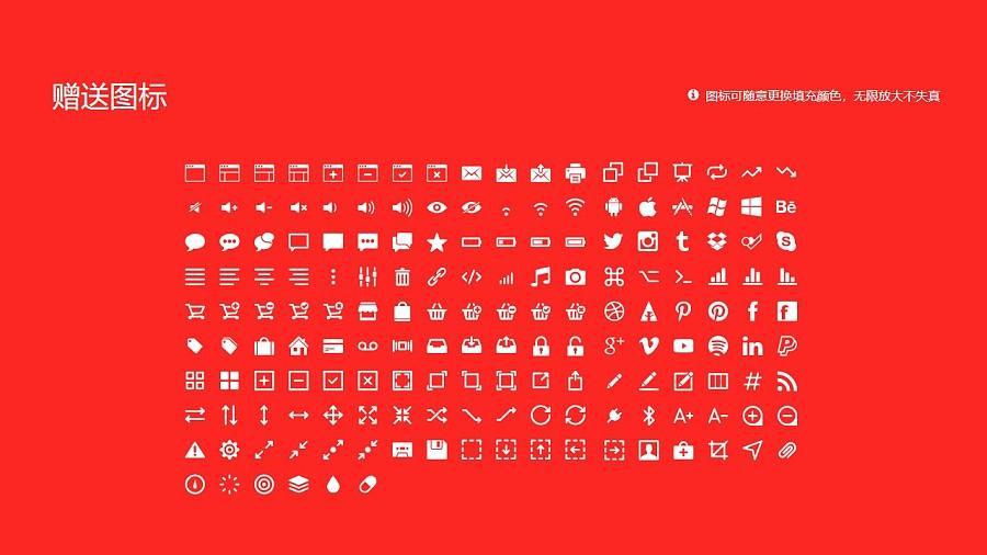 台湾东吴大学PPT模板下载_幻灯片预览图33