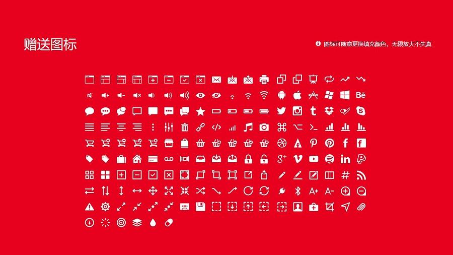 台湾艺术大学PPT模板下载_幻灯片预览图33