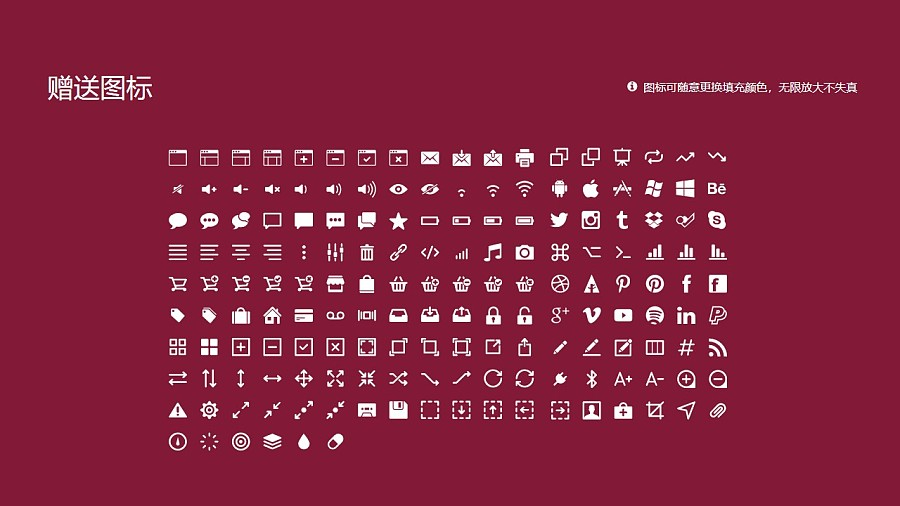 香港专上学院PPT模板下载_幻灯片预览图7
