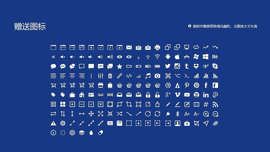 杭州电子科技大学PPT模板下载_幻灯片预览图33