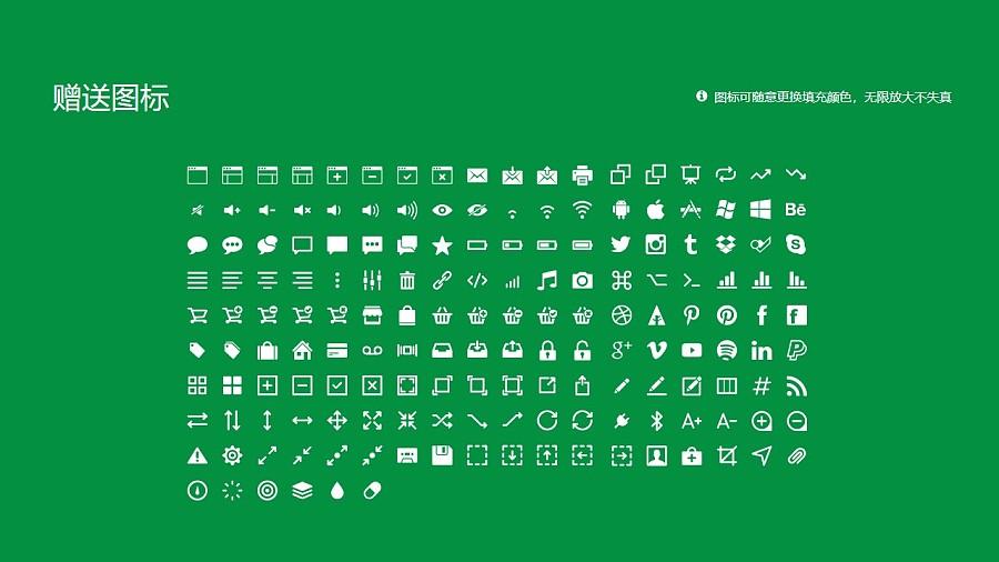 新疆农业大学PPT模板下载_幻灯片预览图33