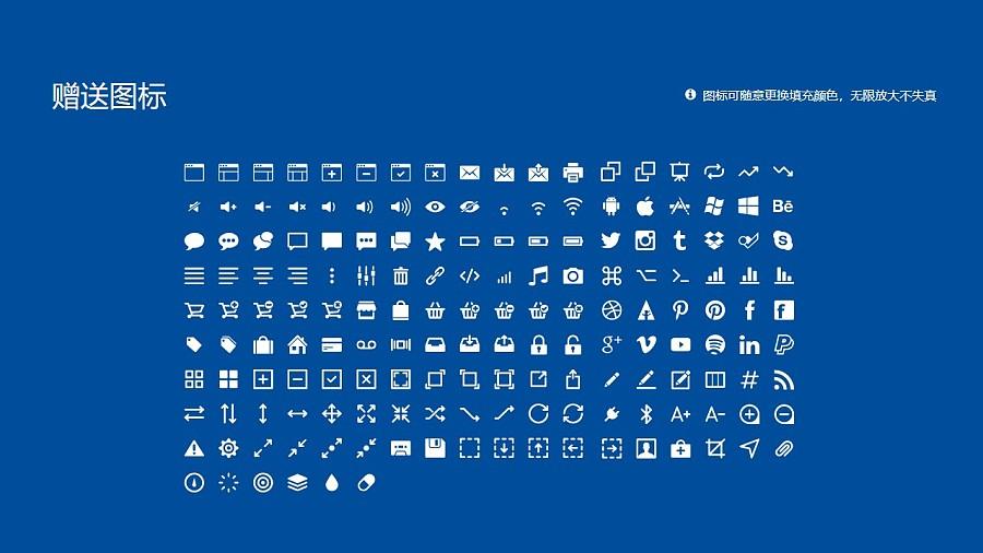 宁夏建设职业技术学院PPT模板下载_幻灯片预览图33