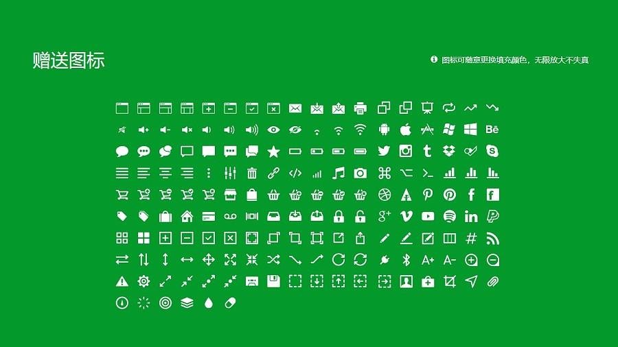 宁夏财经职业技术学院PPT模板下载_幻灯片预览图33
