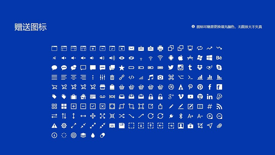 宁夏民族职业技术学院PPT模板下载_幻灯片预览图33