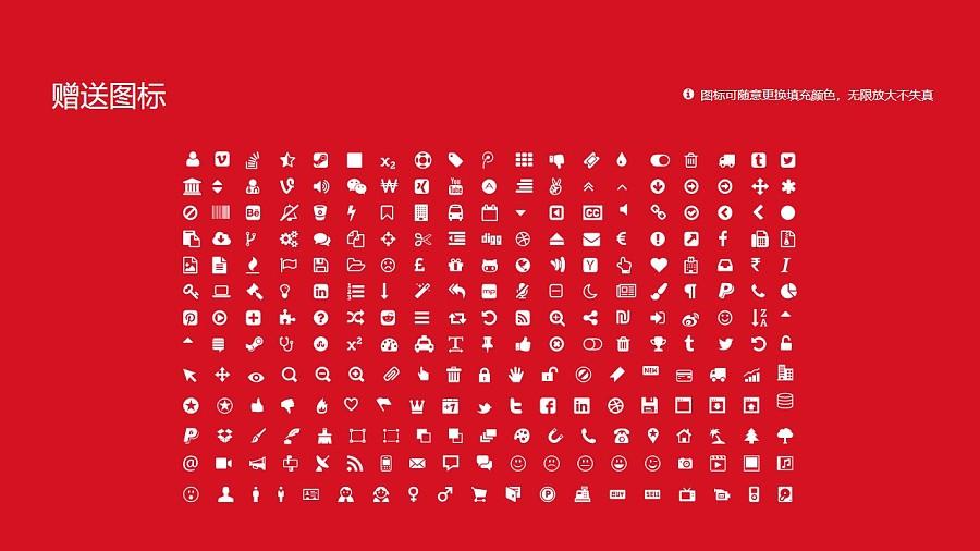 中央民族大学PPT模板下载_幻灯片预览图36