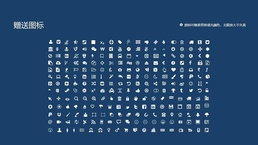 中央财经大学PPT模板下载_幻灯片预览图36