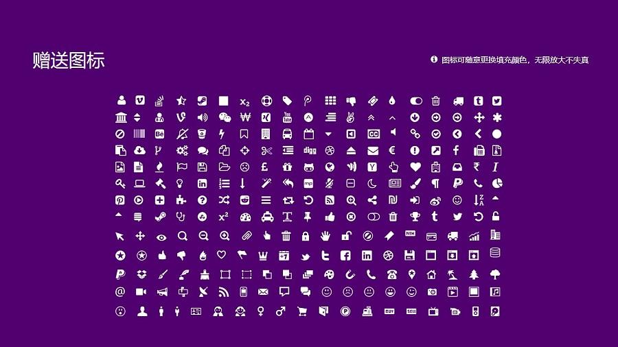 清华大学PPT模板下载_幻灯片预览图36