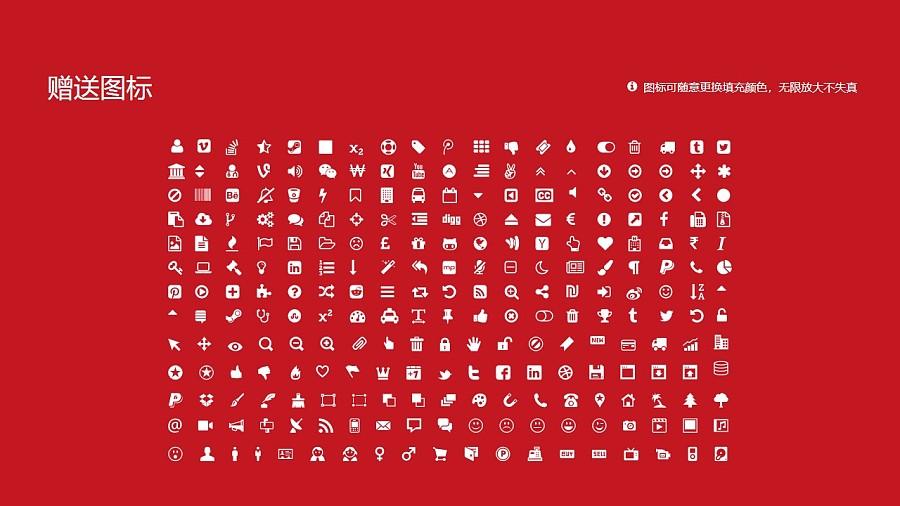 台湾成功大学PPT模板下载_幻灯片预览图36