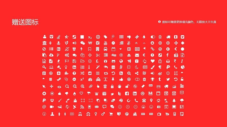 岭南大学PPT模板下载_幻灯片预览图36