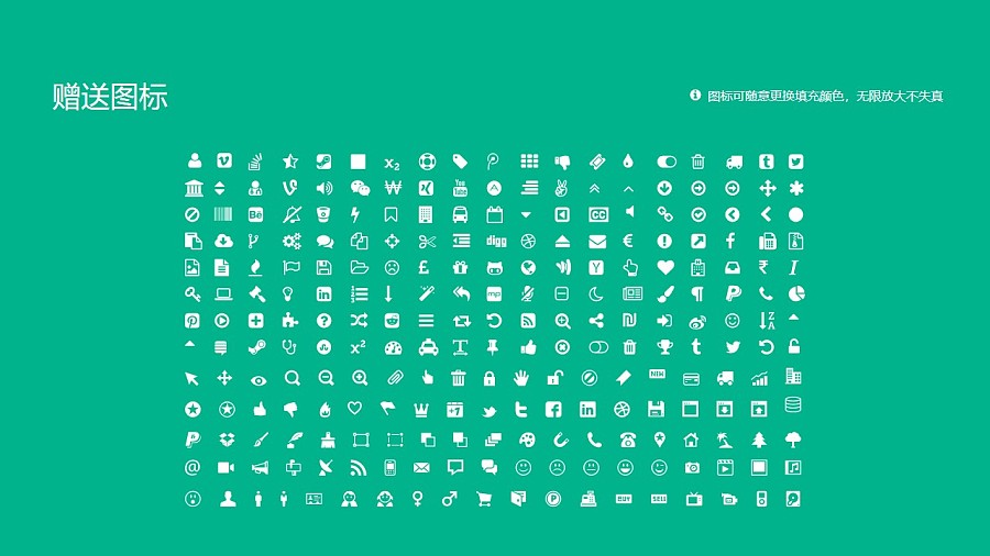 香港大学PPT模板下载_幻灯片预览图36