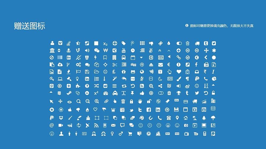 拉萨师范高等专科学校PPT模板下载_幻灯片预览图36