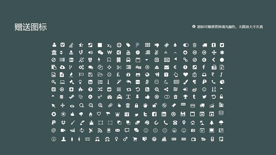 西藏警官高等专科学校PPT模板下载_幻灯片预览图36