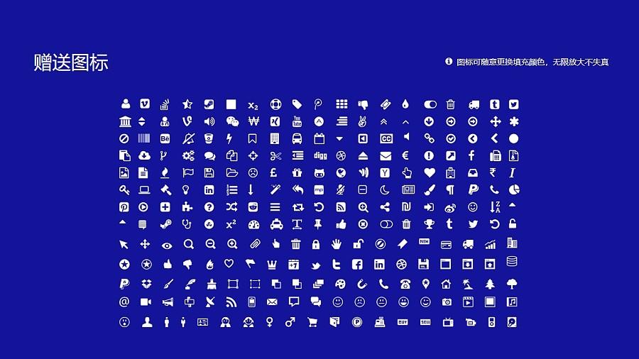 西藏大学PPT模板下载_幻灯片预览图36