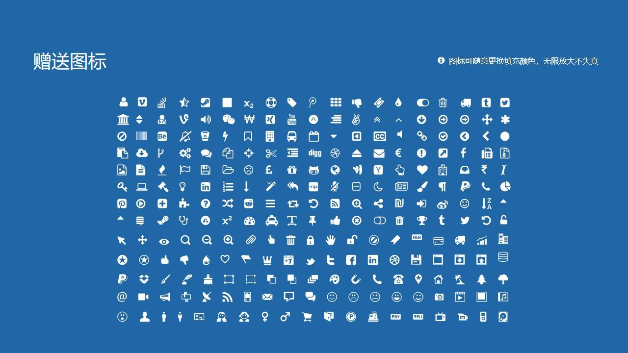 阿克苏职业技术学院PPT模板下载_幻灯片预览图36