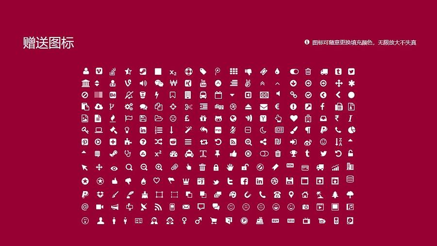 和田师范专科学校PPT模板下载_幻灯片预览图36