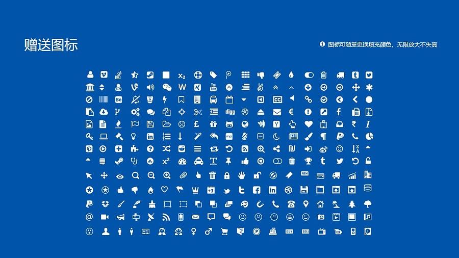 新疆工程学院PPT模板下载_幻灯片预览图36